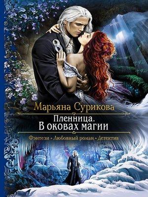 cover image of Пленница. В оковах магии