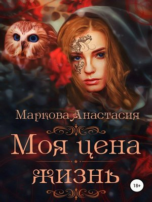 cover image of Моя цена – жизнь