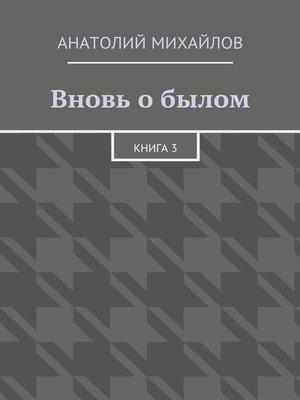 cover image of Вновь обылом. Книга 3