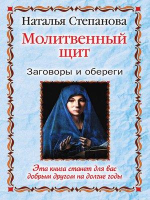 cover image of Молитвенный щит. Заговоры и обереги