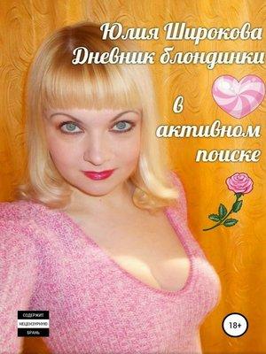 cover image of Дневник блондинки в активном поиске
