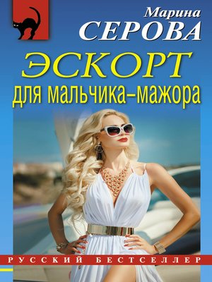 cover image of Эскорт для мальчика-мажора
