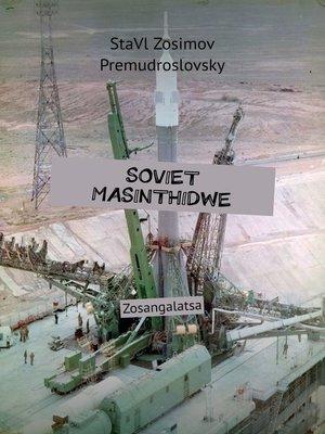 cover image of SOVIET MASINTHIDWE. Zosangalatsa