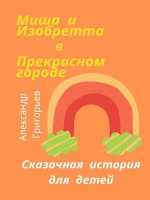 cover image of Миша иИзобретта вПрекрасном городе