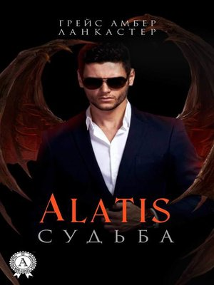 cover image of Alatis. Судьба