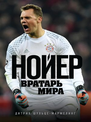 cover image of Нойер. Вратарь мира