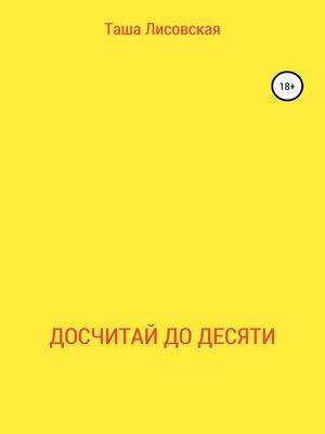 cover image of Досчитай до десяти