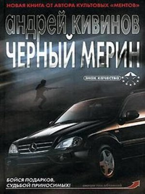 cover image of Черный мерин