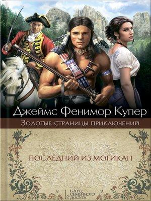cover image of Последний из могикан