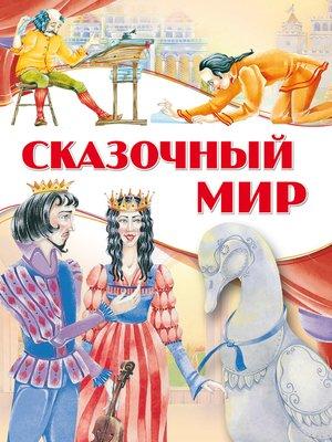 cover image of Сказочный мир