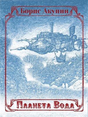 cover image of Планета Вода (сборник с иллюстрациями)