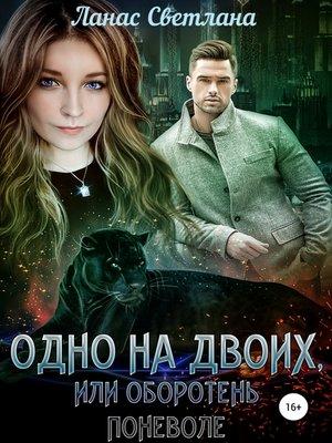 cover image of Одно на двоих, или Оборотень поневоле
