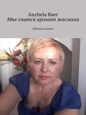 cover image of Мне снится аромат жасмина. Любовная лирика