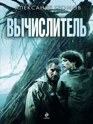 cover image of Вычислитель (сборник)