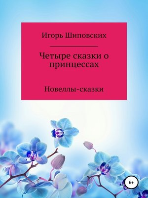 cover image of Четыре сказки о принцессах