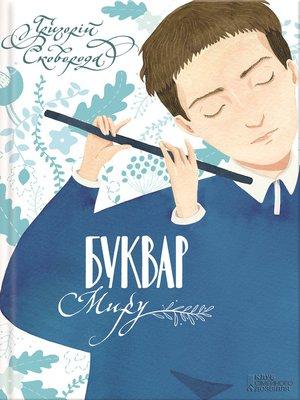 cover image of Буквар миру. Книга для сімейного читання