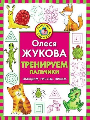 cover image of Тренируем пальчики. Обводим, рисуем, пишем