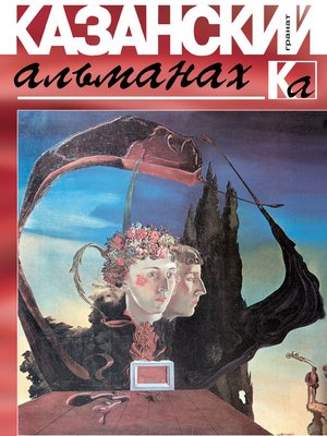 cover image of Казанский альманах. Гранат