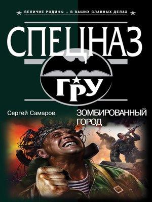cover image of Зомбированный город