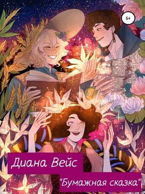 cover image of Бумажная сказка
