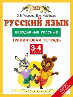 cover image of Русский язык. Безударные гласные. Тренинговая тетрадь. 3–4 классы