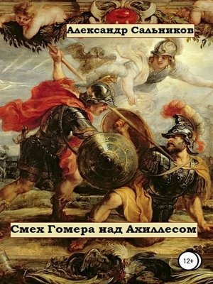 cover image of Смех Гомера над Ахиллесом