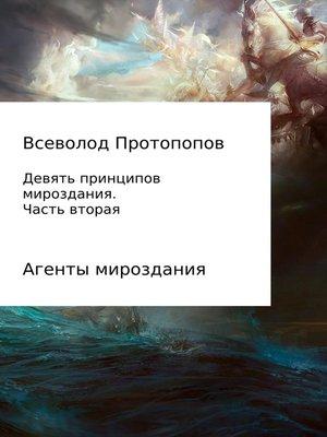 cover image of Девять принципов мироздания. Часть 2