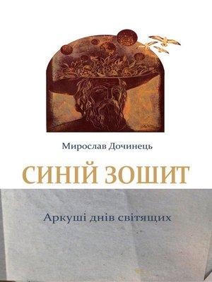 cover image of Синій зошит