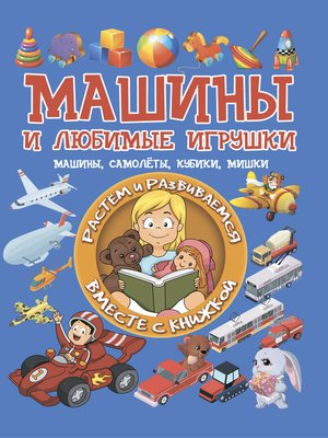 cover image of Машины и любимые игрушки