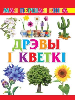 cover image of Дрэвы і кветкі