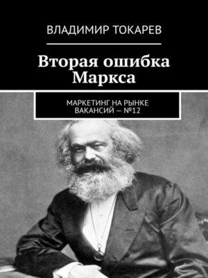 cover image of Вторая ошибка Маркса. Маркетинг нарынке вакансий–№12