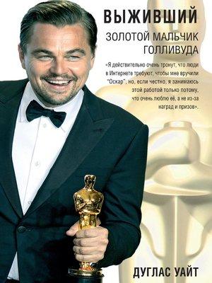cover image of Выживший. Золотой мальчик Голливуда