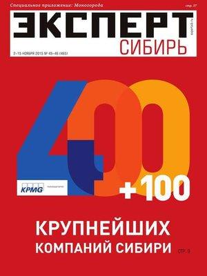 cover image of Эксперт Сибирь 45-46
