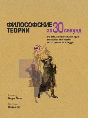 cover image of Философские теории за 30 секунд