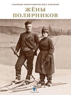cover image of Жены полярников