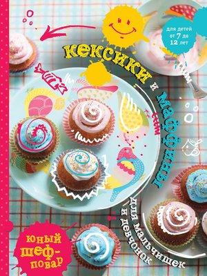 cover image of Кексики и маффины для мальчишек и девчонок