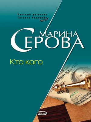 cover image of Кто кого