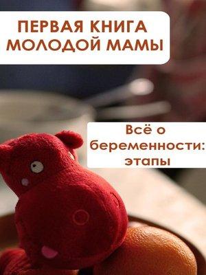 cover image of Всё о беременности