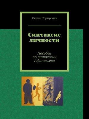 cover image of Синтаксис личности. Пособие потипологии Афанасьева