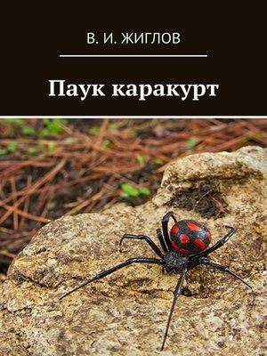 cover image of Паук каракурт
