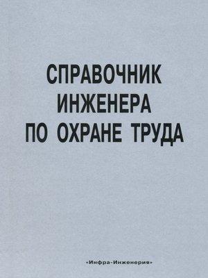 cover image of Справочник инженера по охране труда