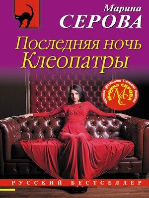 cover image of Последняя ночь Клеопатры