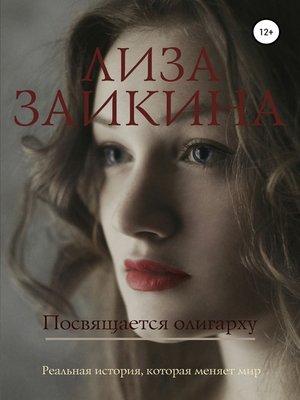 cover image of Посвящается олигарху