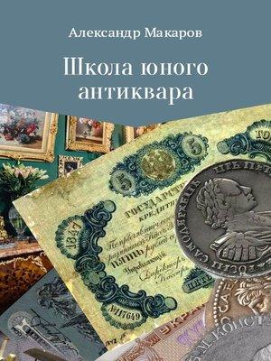 cover image of Школа юного антиквара