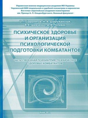 cover image of Психическое здоровье и организация психологической подготовки комбатантов. Часть 1