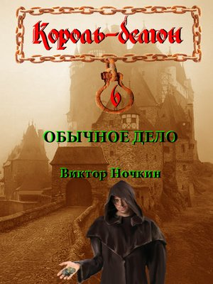 cover image of Обычное дело