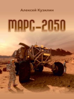 cover image of Марс-2050