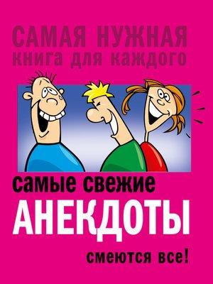 cover image of Самые свежие анекдоты. Смеются все!