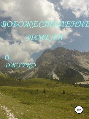 cover image of Вобожествление земели