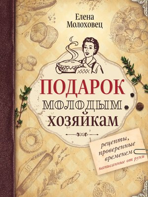 cover image of Подарок молодым хозяйкам. Рецепты, проверенные временем, написанные от руки